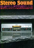Stereo Sound 1984年 WINTER NO.69