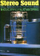 Stereo Sound 1984年 SPRING NO.70