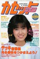 カセット・ライフ 1983年5月号 NO.22