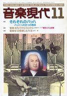 音楽現代 1983年11月号