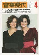 音楽現代 1984年4月号