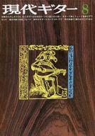 現代ギター 1975年8月号 No.104
