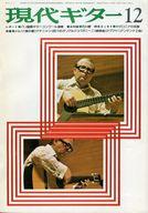 現代ギター 1976年12月号 No.121