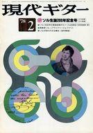 現代ギター 1978年2月号 No.136