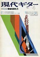 現代ギター 1978年4月号 No.138