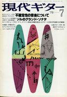 現代ギター 1978年7月号 No.141