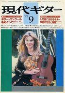 現代ギター 1979年9月号 No.157