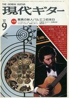 現代ギター 1982年9月号 No.197