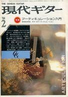 現代ギター 1984年2月号 No.215