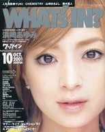 What's IN? 2001年10月号 ワッツイン