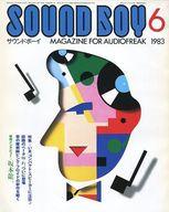 SOUND BOY 1983年6月号 サウンドボーイ