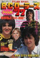 付録無)B・C・ローラーズ'77 平凡編集臨時増刊