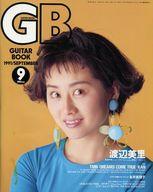 付録付)GB 1991年9月号