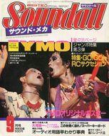 Soundall 1982年9月号 サウンドール