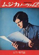 ムジカノーヴァ 1972年12月号