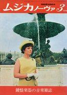 ムジカノーヴァ 1973年3月号