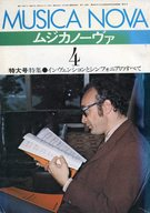 ムジカノーヴァ 1976年4月号