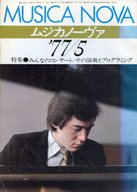ムジカノーヴァ 1977年5月号