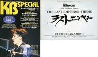 付録付)KB SPECIAL 1988年11月号 キーボードスペシャル