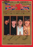 付録付)The Beatles 映画fan 1976年11月臨時増刊号