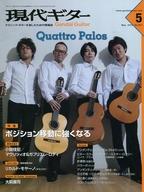現代ギター 2015年5月号