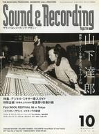 Sound & Recording Magazine 1998年10月号 サウンド&レコーディング・マガジン