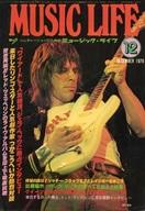 MUSIC LIFE 1976年12月号 ミュージック・ライフ