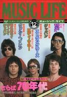 MUSIC LIFE 1979年12月号 ミュージック・ライフ