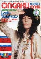 ONGAKU SENKA 1979年9月号 音楽専科