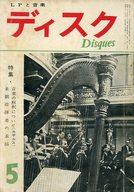 ディスク 1956年5月号