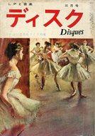 ディスク 1957年3月号