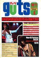 付録付)guts ガッツ 1976年4月号増刊