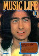付録付)MUSIC LIFE 1975年2月号 ミュージック・ライフ