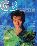 付録無)GB 1995年4月号
