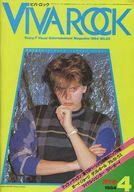 付録付)VIVA ROCK 1984年4月号 No.22 ビバ・ロック