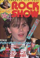 ROCK SHOW 1984年4月号 ロック・ショウ