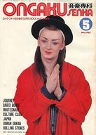 ONGAKU SENKA 1983年5月号 音楽専科