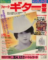 付録付)フォークギター教室 1985年度最新版