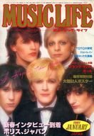 付録付)MUSIC LIFE 1981年1月号 ミュージック・ライフ