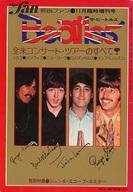 eiga fan 映画ファン 1976年11月臨時増刊号 Beatles ザ・ビートルズ