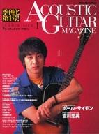 ACOUSTIC GUITAR MAGAZINE 1999年VOL.1 アコースティック・ギター・マガジン