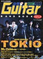 少年ギター 1995