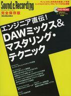 DVD付)Sound & Recording Magazine 完全保存版 エンジニア直伝!DAWミックス&マスタリング・テクニック