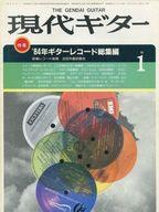 付録付)現代ギター 1985年1月号 No.227