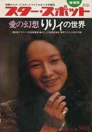 スター★スポット 1975年 NO.3 増補版