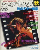 付録無)ヤングセンス 1980年 秋