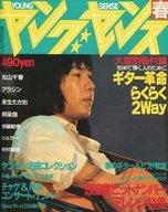 付録無)ヤングセンス 1982年 春
