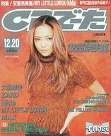 付録付)CDでーた 1996年12月20日号