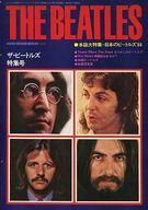 THE BEATLES NEW SONG BOOK Vol.6 ザ・ビートルズ