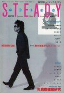 MUSIC STEADY 1983年5月号 No.6 ミュージック・ステディ